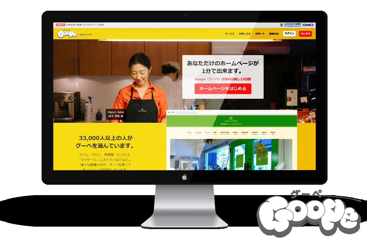 グーペを使用したウェブサイト制作