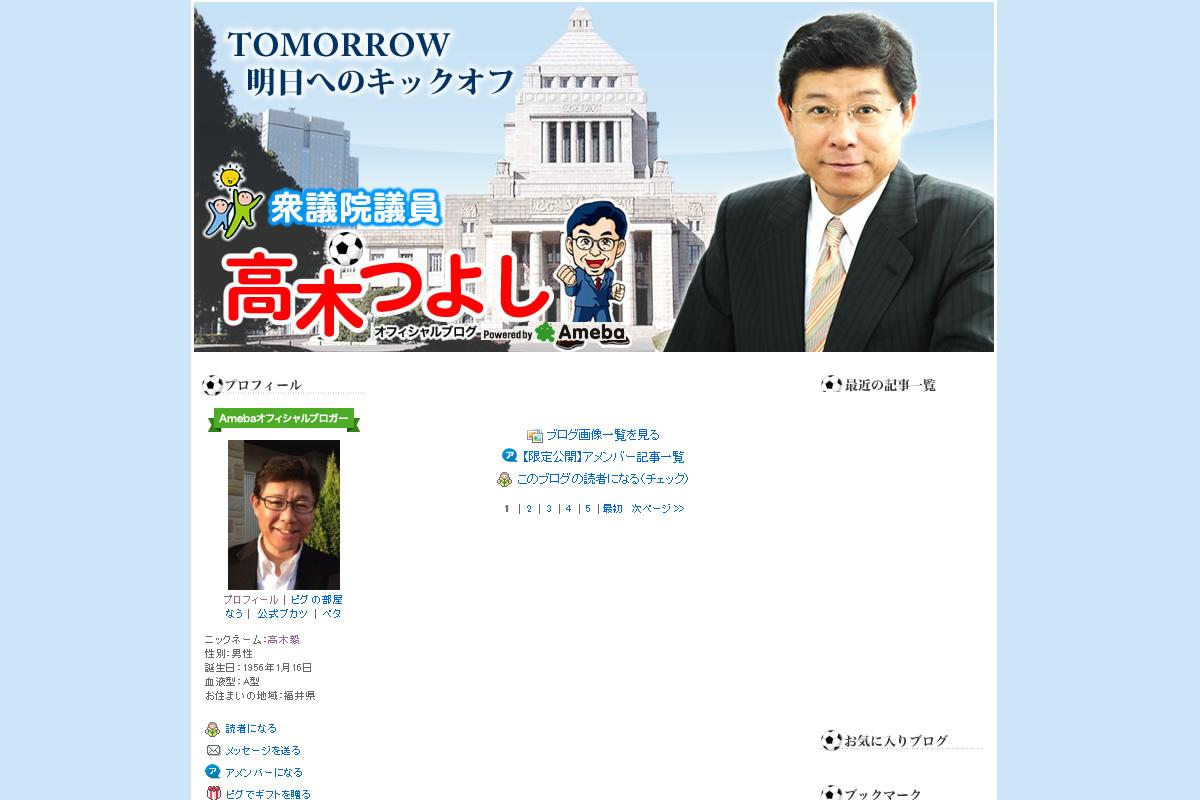 高木 毅 オフィシャルブログ